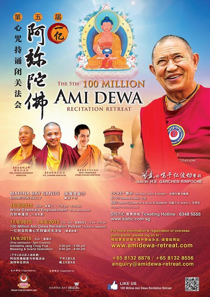 Гарчен Ринпоче будет вести 5-й Амидева ретрит по накоплению 100 млн рецитаций мантры Будды Амитабхи с 10 по 14 июня 2015!