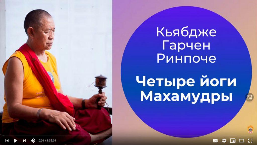 4 Йоги Махамудры. Кьябдже Гарчен Ринпоче