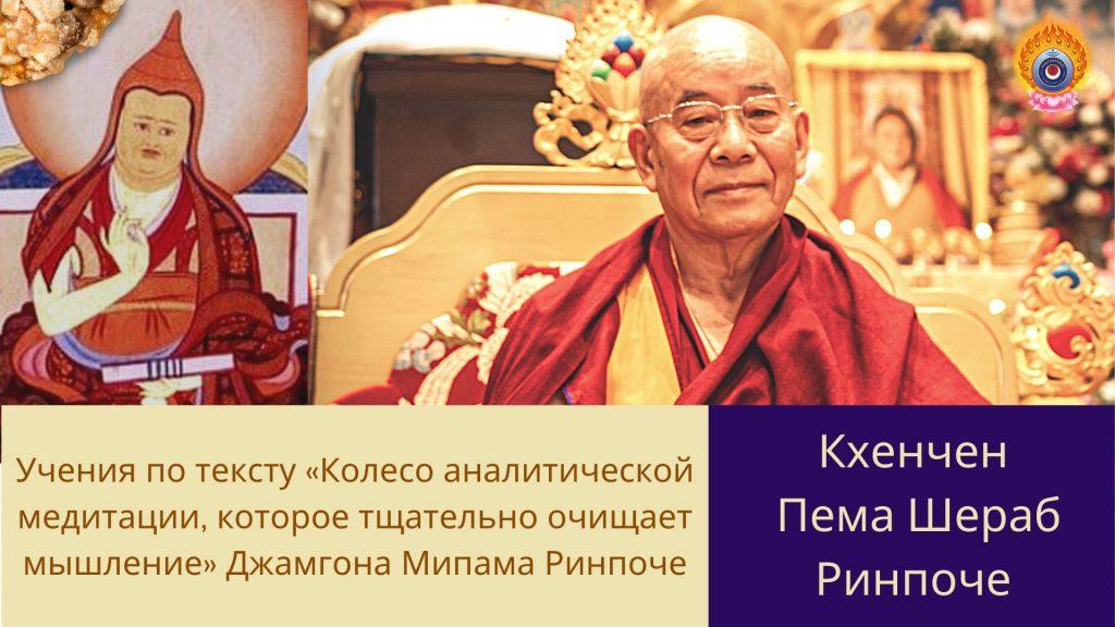 Кхенчен Пема Шераб Ринпоче