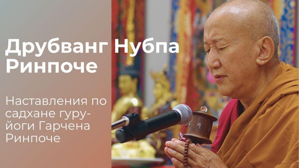 учения Друбванга Нубпы Ринпоче по садхане гуру-йоги Гарчена Ринпоче