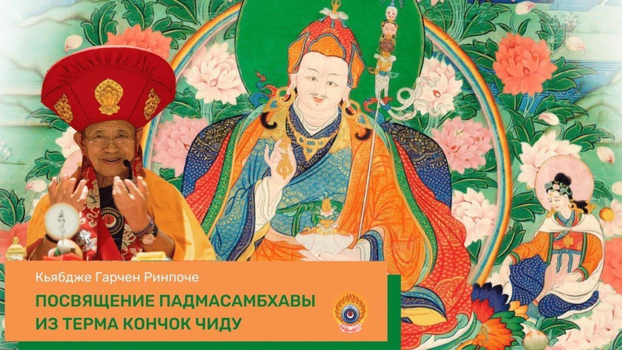 Кьябдже Гарчен Ринпоче дарует наставления и посвящение Падмасамбхавы из терма Кончок Чиду